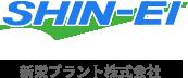 札幌で画像処理や油圧・特殊車両、食品機械の事なら新栄プラント株式会社